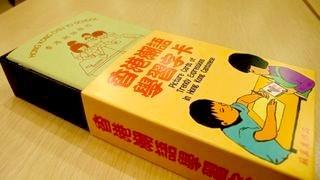 香港潮語學習字卡